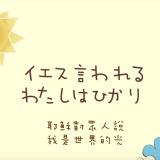イエス言われる(日本語のみ)